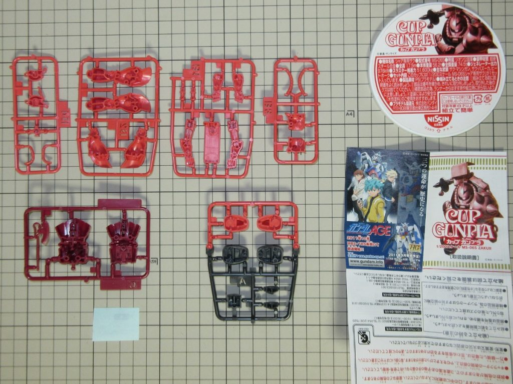 カップガンプラ(2011#003)1/200 MS-06Sシャア専用ザクⅡ(アニメカラー)の写真